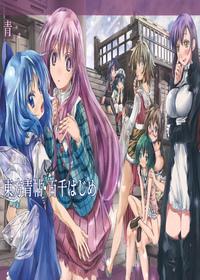 Touhou Seichou - Hyaku Sen Hajime Cover